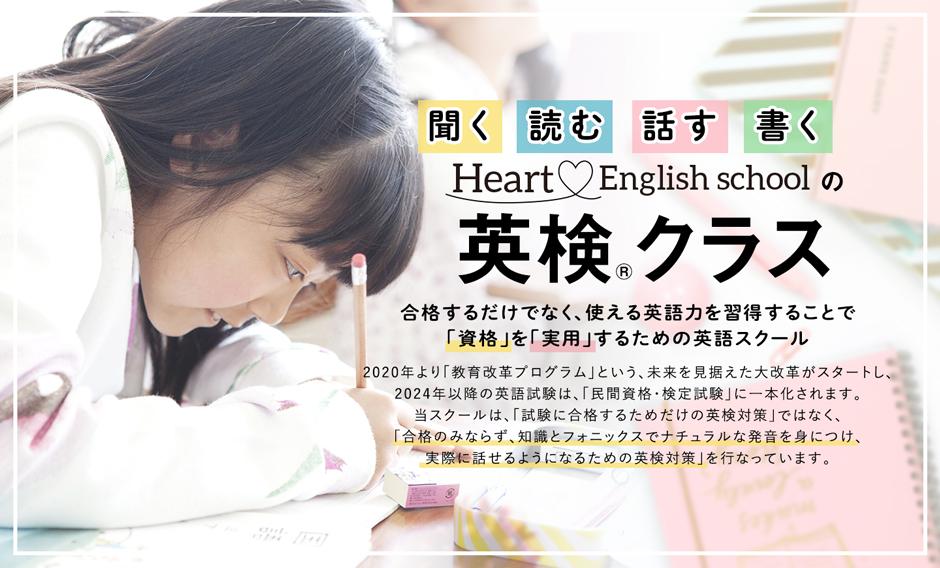 「聞く」「読む」「話す」「聞く」Heart English Schoolの英検クラス
