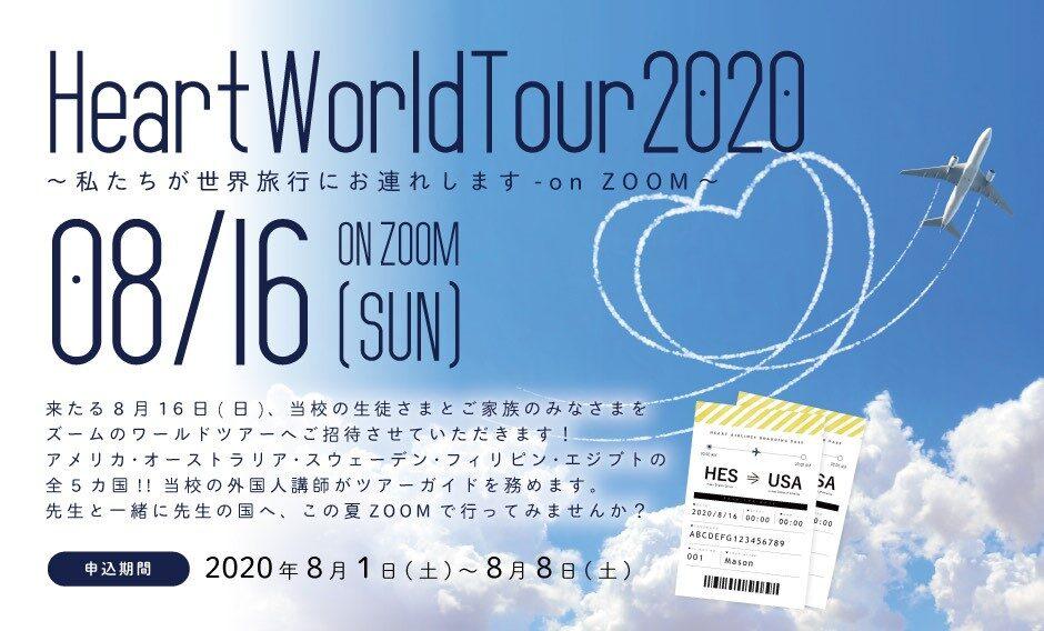 Heart World Tour2020