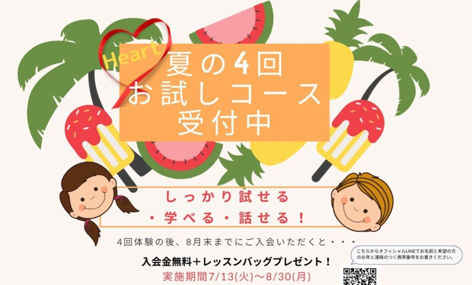 Heartの夏企画!初めてリリース。夏の4回お試しコース